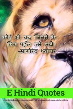 #motivationalquotes #hindiquotes #quotes