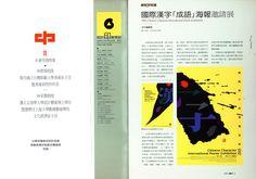 2005漢字成語海報-P03