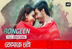 Rongeen Song Lyrics – Tomake Chai | Dev Arijit