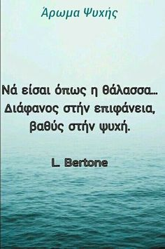 Poetry Quotes, Wisdom Quotes, Quotes To Live By, Life Quotes, Greek Quotes, Famous Quotes, Good To Know, Wise Words, Favorite Quotes