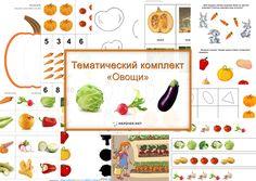 "Непоседы: Тематический комплект ""Овощи""  free printable, vegetables worksheets"