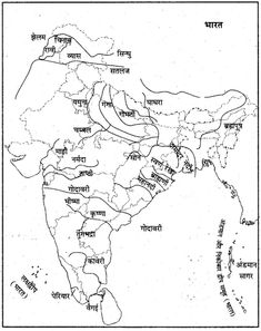 RBSE Solutions for Class 11 Indian Geography Chapter 5 भारत का जल प्रवाह तंत्र Geography Activities, Physical Geography, Geography Lessons, General Knowledge Book, Gernal Knowledge, Knowledge Quotes, Indian River Map, World Geography Map, India World Map