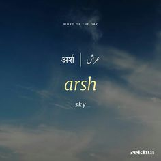Here are some of the urdu words with pronunciation and their meaning.these are commonly used in sher-o-shayari and in hindi songs too. Interesting English Words, Unusual Words, Weird Words, Rare Words, Learn English Words, Cool Words, Urdu Words With Meaning, Hindi Words, Urdu Love Words