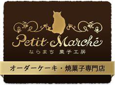 【オーダーギフト・焼菓子専門店】心と体に優しいお菓子 プティ・マルシェ