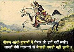 Indian Army Quotes, Indian Freedom Fighters, Rajput Quotes, Independence War, Great Warriors, Good Night Friends, Hindu Culture, India Facts, History Of India