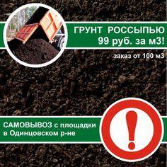 Гидропосев газона под ключ | Русские газоны Fitbit