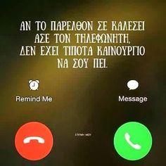 Η κλήση σας προωθείται...