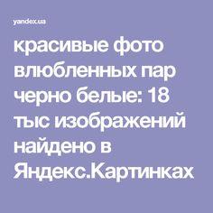 красивые фото влюбленных пар черно белые: 18 тыс изображений найдено в Яндекс.Картинках