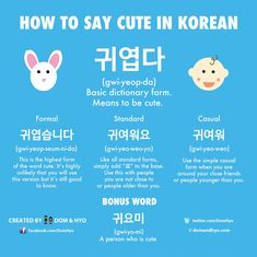 "How to say ""Cute"" in Korean."