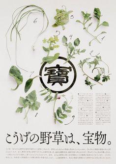 Japanese Poster: Kouge Town. Shinji Sadamatsu / This Design Co. 2014