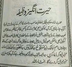 Herat angez for everything Duaa Islam, Islam Hadith, Allah Islam, Islam Quran, Alhamdulillah, Quran Surah, Quran Pak, Islamic Love Quotes, Islamic Inspirational Quotes