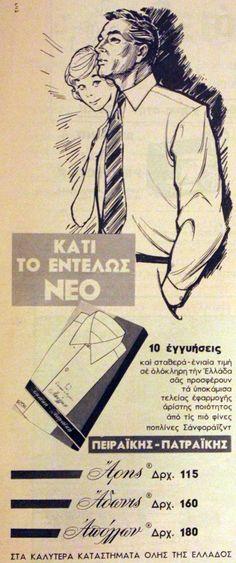 vintage greek ads - Παλιές διαφημίσεις Vintage Advertising Posters, Old Advertisements, Vintage Ads, Vintage Posters, Old Posters, Old Greek, Old Commercials, Commercial Ads, Poster Ads