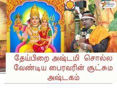 Astrology Stars, Hindu Mantras, Neck Designs For Suits, Devotional Songs, Pooja Rooms, Kolam Designs, Goddess Lakshmi, Lord Vishnu, Mp3 Song Download