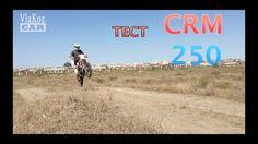 CRM 250 Обзор ТЕСТ от VlaKoz Car
