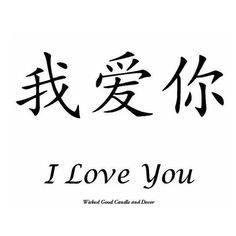 Vinyl Sign Chinese Symbol I love you ❤ liked on Polyvore featuring home, home decor, wall art, text, quotes, words, phrase, saying, word wall art and love you signs