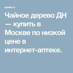 Чайное дерево ДН — купить в Москве по низкой цене в интернет-аптеке.