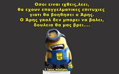 minion ατακες - Αναζήτηση Google Bring Me To Life, Funny Statuses, Make Smile, Greek Quotes, Just For Laughs, Funny Photos, Minions, I Laughed, Best Quotes