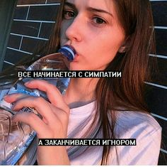 Russian Text, Sad Pictures, My Life Style, Teenager Quotes, In My Feelings, Get Started, Me Quotes, Poems, Love You