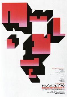 Yusaku Kamekura posters ~ Pink Tentacle 亀倉雄策