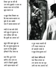 Pehli Koshish: Geeta-Kavita.com Poem Pehli Koshish hindi poem, Best poems of Rajnarayan Bisariya Poems Collection
