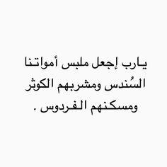 Quran Verses, Quran Quotes, Pretty Quotes, Amazing Quotes, Islamic Love Quotes, Arabic Quotes, Dad Quotes, Words Quotes, Quran Book