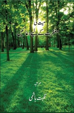 ONLINE READ DOWNLOAD  (2 MB) OTHER LINK DOWNLOAD  (2 MB) Islamic Books Online, Dua In Urdu, Urdu Quotes, Ali, Posts, Education, Free, Messages, Ant