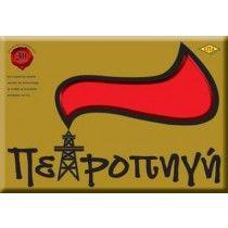 Επιτραπέζιο ΠΕΤΡΟΠΗΓΗ Company Logo, Logos, Logo