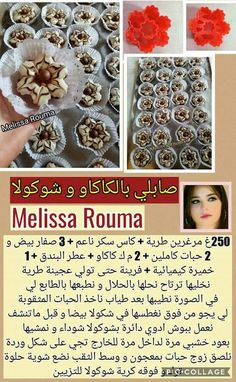 Arabic Sweets, Arabic Food, My Favorite Food, Favorite Recipes, Algerian Recipes, Crown Cake, Mini Desserts, Everyday Food, Diy Food