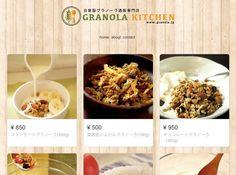 自家製グラノーラ通販専門店「グラノーラ・キッチン」BASE支店