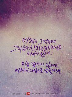 쓸쓸한 사랑 명언을 캘리그라피로 써봤습니다. 사랑 명언!!! 달달한 문구 참 많죠ㅋㅋㅋㅋㅋ 하지만 전....... Korean Tattoos, Korean Language, Wise Quotes, Better Life, Cool Words, Sentences, Life Lessons, Quotations, Tattoo Quotes