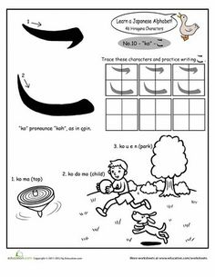 "Give your child tools to start learning Japanese with this Hiragana alphabet worksheet. Kids will learn how to write the Hiragana letter ""a. Hiragana Practice, Hiragana Chart, Japanese Language Proficiency Test, Japanese Language Learning, Learning Japanese, Japanese Symbol, Japanese Kanji, Japanese Phrases, Japanese Words"