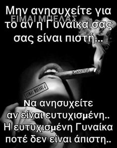 She Quotes, Best Quotes, Couple Presents, Unique Quotes, Greek Quotes, True Words, Cool Words, Inspire Me, Wisdom