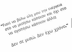 Greek Quotes, Sad Quotes, Bible Quotes, Love Quotes, Change Is Good, Good To Know, My Love, Husband Humor, Inspirational Videos