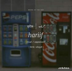 Urdu Words With Meaning, Word Of The Day, Meant To Be, Twitter