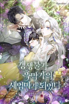 Manga Couples, Couple Manga, Anime Couples Drawings, Anime Love Couple, Cute Anime Couples, L Dk Manga, Chica Anime Manga, Manga English, Romantic Manga