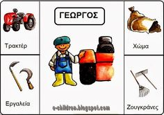 Greek Language, Speech And Language, Preschool Worksheets, Kindergarten Activities, Learn Greek, Community Helpers, Autumn Crafts, Primary School, Speech Therapy