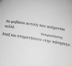 Greek Quotes, English Quotes, Love Words, Stuffing, Self Improvement, True Stories, Sad, Facts, Life