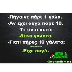 Funny Greek, Sarcastic Quotes, Puns, Haha, Funny Pictures, Jokes, Humor, Clean Puns, Fanny Pics