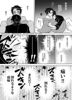Sasunaru, Slayer Meme, Yaoi Hard, One Piece Comic, Gay Comics, Black Butler Anime, Anime Furry, Demon Hunter, Dragon Slayer