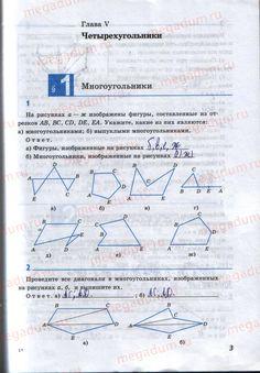 Страница 3 - Геометрия 8 класс рабочая тетрадь Атанасян, Бутузов, Глазков