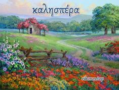 Good Morning, Painting, Art, Buen Dia, Art Background, Bonjour, Painting Art, Kunst, Paintings