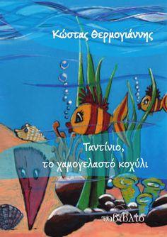 Learn Greek, Audio Books, Preschool, Teaching, Summer, Blog, Kids, Photography, Design