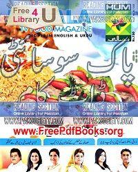 Masala Tv Food Magazine November 2016 Free Download in PDF. Masala Tv Food Magazine November 2016 ebook Read online in PDF Format.