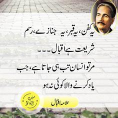 Muslim Love Quotes, Quran Quotes Love, Islamic Love Quotes, Inspirational Quotes In Urdu, Best Motivational Quotes, Nfak Quotes, Sufi Quotes, Time Quotes, Urdu Quotes With Images