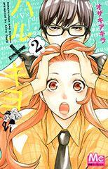 Haru x Kiyo - Manga - TuMangaOnline Romance, Manga Covers, Shoujo, Anime Manga, Comic Books, Comics, Memes, Cartoons, Mary
