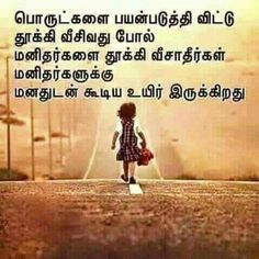 431 Best Tamil Quotes Images Quotes True Quotes Quote Life
