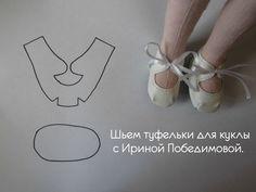 """Полет Идей Победимовой Иры: Мастер класс """"Туфельки для куклы""""."""