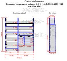 Комплект ГАЗ Газель NEXT 6.11.2.1854.1600.340 Map, Location Map, Maps