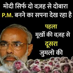 Funny Jokes In Hindi, Funny Quotes, Election Commission Of India, General Knowledge Facts, Funny Messages, Hindi Quotes, Deep Thoughts, Funny Images, Politics