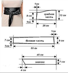 """A very simple pattern - a collection of """"Osinki"""" Diy Clothing, Sewing Clothes, Clothing Patterns, Dress Patterns, Fashion Belts, Diy Fashion, Sewing Tutorials, Sewing Hacks, Cinto Obi"""